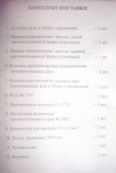 Подробная схема подключения ПТФ от 2110-12 в ВАЗ 2108