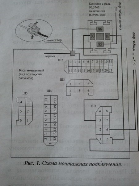 Ваз 2110 Фото Инструкция Подключение Противотуманных Фар