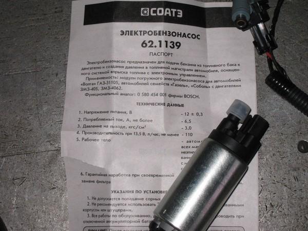 Фото №10 - технические характеристики топливного насоса ВАЗ 2110